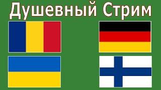 Румыния Германия Украина Финляндия Прямая Трансляция Европа Квалификация Прогнозы на футбол
