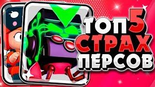 БРАВЛ СТАРС ТОП 5 СТРАШНЫХ ПЕРСОВ В ИГРЕ