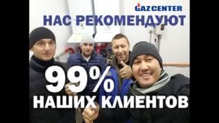 Газовое оборудование в Астане, автономное газовое отопление частного дома, коттеджа(, 2017-01-31T12:01:39.000Z)