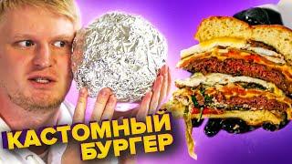 Я добавил в бургер ВСЁ! Доставка «планета бургеров». Славный Обзор.