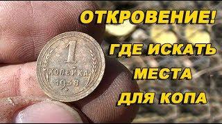 Откровение от Рудольфа. Где искать клады, монеты и места для копа