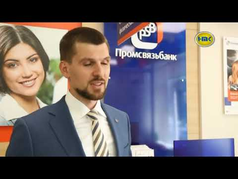 Новый офис «Промсвязьбанк» в Наро-Фоминске