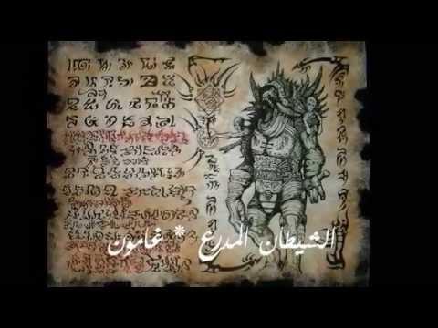 كتاب العزيف لعبد الله الحظرد pdf