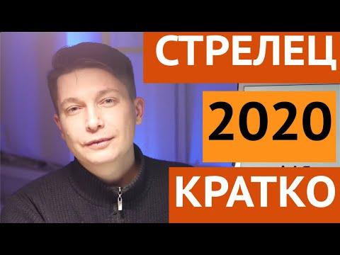 СТРЕЛЕЦ гороскоп 2020 - Дело на миллион, кратко гороскоп стрельца в год металлической крысы/ Чудинов