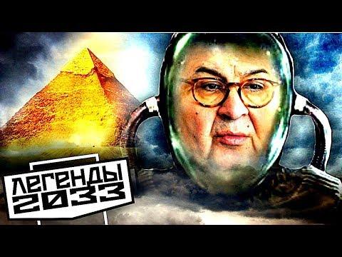 РУБЛЕВСКИЙ ФАРАОН — ЛЕГЕНДЫ «МЕТРО 2033»
