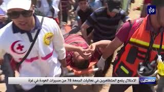 الاحتلال يقمع المتظاهرين في فعاليات الجمعة 78 من مسيرات العودة في غزة (11/10/2019)