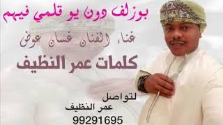 بوزلف دون يو قلمي فيهم - غناء الفنان غسان عوض