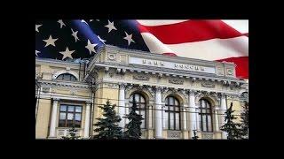 Выход из Матрицы (2 серия) - Банки. Что мы не знаем о ЦБ РФ(
