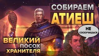 Собираем Атиеш, великий посох Хранителя | World of Warcraft: Classic