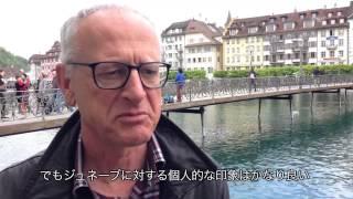 スイス人はジュネーブをどう見ているか?