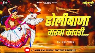 Khandeshi Dholibaja Garba Kawadi / Ahirani Music Entertainment