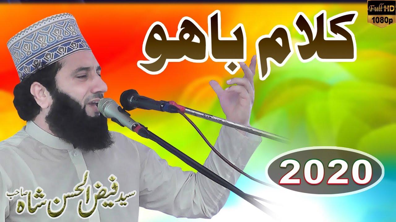Download Kalam-e-Bahu   New Kalam   Beautiful Kalam   Syed Faiz ul Hassan Shah   Official   03004740595