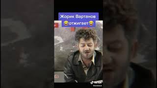 Жорик Вартанов отжигает