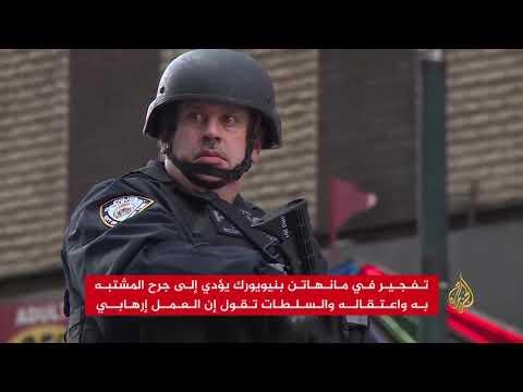 تفجير في مانهاتن يهز محطة بورت أوثوريتي  - نشر قبل 3 ساعة