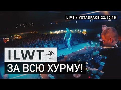 Клип ILWT - За всю хурму
