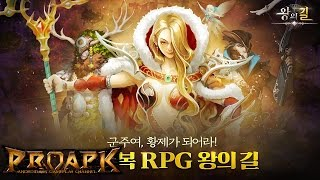 vuclip The King's Way Android Gameplay (KR) (CBT)