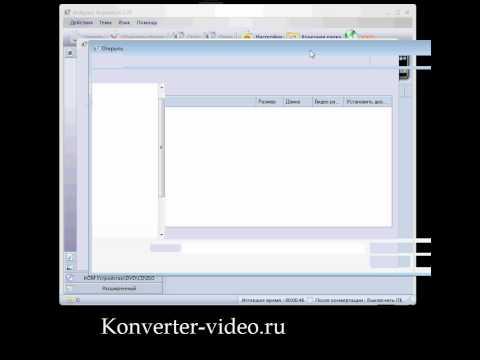 Cкачать видео конвертер