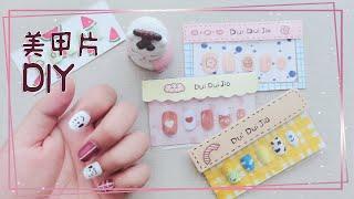 用卡纸DIY萌萌的美甲片,步骤超简单,和闺蜜一起玩!【怼怼爱手工】