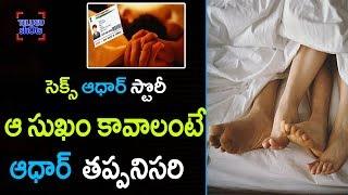 ఆ సుఖం కావాలంటే ఆదార్ తప్పనిసరి | No Paid Sex Without Aadhaar Card In Goa | Telugu Shots
