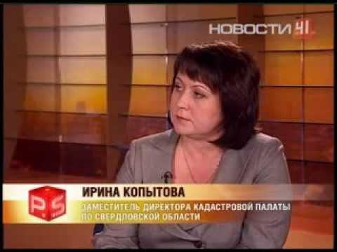 PS «Кадастровый учет недвижимости» (02.10.2013)