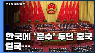 한국·일본에 코로나19 '훈수' 두던 중국, '양회' 연기 결정 / YTN