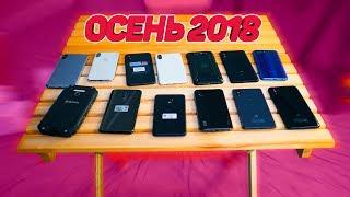 Моя КОЛЛЕКЦИЯ СМАРТФОНОВ 2018! ЛУЧШИЕ китайские смартфоны ОСЕНЬ 2018