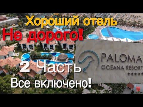 Хороший отель в Турции не дорого! 2 Часть Палома Океана Сиде 5* Все включено! На Море с Детьми /без