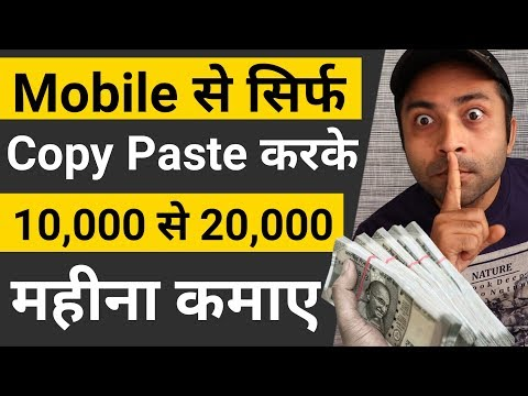 How to earn money by copy paste without investment | copy paste karke paise kaise kamaye