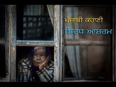 Old Age Home || ਬਿਰਧ ਆਸ਼ਰਮ | Punjabi Story | Dhol Radio | Rj Rajveer Kaleke