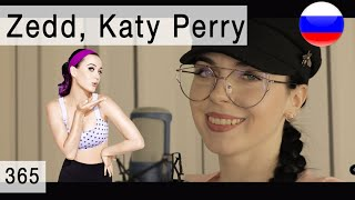 Zedd, Katy Perry - 365 на русском ( russian cover )
