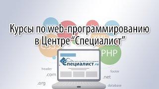 Курсы по веб-программированию в Центре