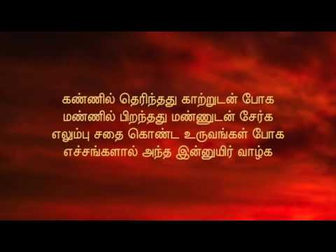 Jenmam Nirainthathu Song