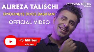 Alireza Talischi - Divooneye Doos Dashtani (علیرضا طلیسچی - دیوونه ی دوست داشتنی - ویدیو)