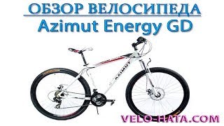 Видео обзор велосипеда Azimut Energy GD 26""