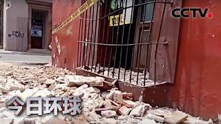 [今日环球] 墨西哥南部发生7.5级强震 | CCTV中文国际
