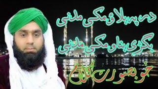 New naats 2018  dar peh bulao maki madni  ahmad raza qadri  by islam ki duniya Official