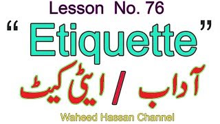 Etiquettes in Urdu Learn english Etiquette about timings for beginners lesson no 76 by WAHEED HASSAN