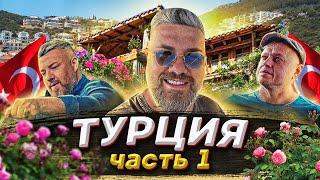 Другая Турция Калкан Капуташ и ночь в лучшем отеле Фиданка