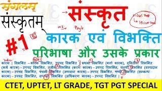 Sanskrit Vibhakti संस्कृत विभक्ति की परिभाषा और उसके प्रकार कारक विभक्ति उपपद विभक्ति