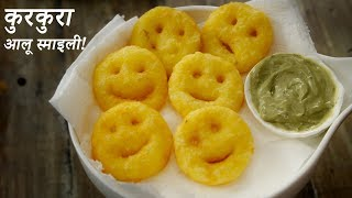 - potato smiley instant recipe hindi - cookingshooking