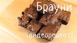 Как приготовить Брауни
