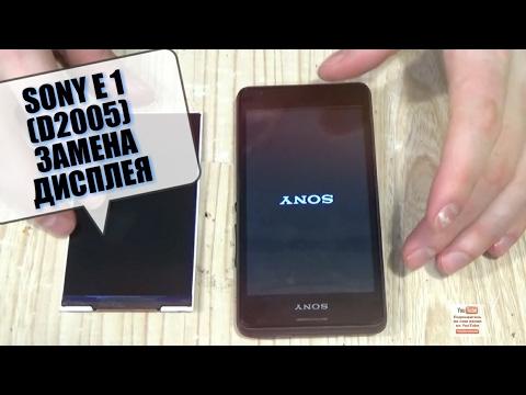 Sony Xperia E1 (D2005) замена дисплея или как разобрать