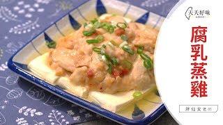 腐乳蒸雞 電鍋蒸加紅麴豆腐乳的做法 紅麴豆乳雞 家常菜料理食譜