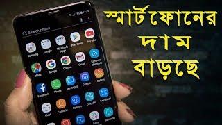 স্মার্টফোনের দাম বাড়ছে  | Rising Price Of SmartPhones | এবারের বাজেট |TutorBari