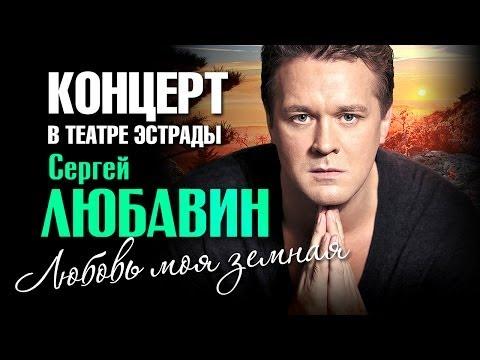 Сергей Петрович Любавин – тема