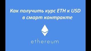 Как получить курс эфира к доллару в смарт контракте Ethereum