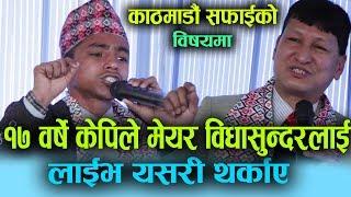 १७ वर्षे केपिले मेयर विधासुन्दरलाई लाईभ कार्यक्रममै यसरी थर्काए| Kepi Khanal | Bidhya Sundar Shakya