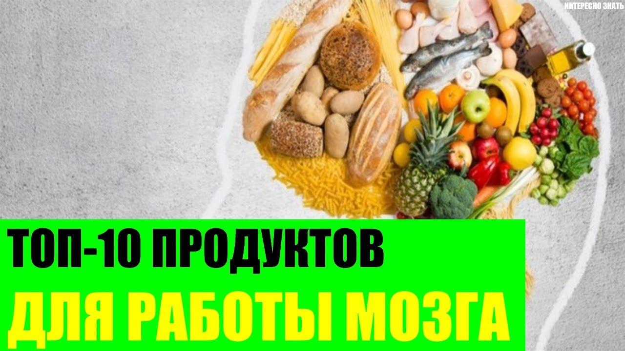 Продукты для мозга: ТОП-10 продуктов для мозга