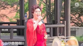 가수/조영이진도아리랑수원시 도시공감 버스킹 공연