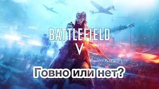 Battlefield V, худшая игра в серии, говнище, играть невозможно! НЕТ